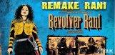 udaya-bhanu-to-act-in-revolver-rani-telugu-remake