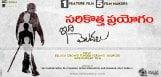 crowd-funded-film-idi-modalu-film-promotion