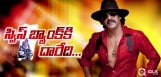 Upendra039-s-next-film-039-Swiss-Bank-Ki-Daredi039
