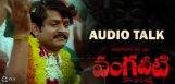 ramgopalvarma-vangaveeti-audio-talk-details