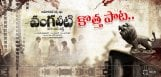 new-song-paga-paga-added-in-vangaveeti