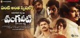 What-Is-So-Special-About-Vangaveeti