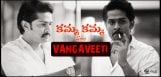 kamma-kamma-song-from-rgv-vangaveeti-movie