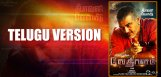 ajith-new-telugu-film-avesam-release