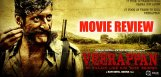 ram-gopal-varma-veerappan-movie-review