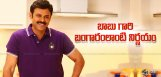 discussion-on-venkatesh-film-with-tirumala-kishore