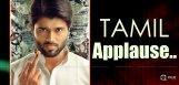 vijay-deverakonda-tamil-entry-super-details