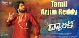 dwaraka-to-release-as-arjun-reddy-in-tamil