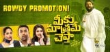 MMC-deverakonda-promotions-expectations