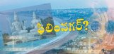 speculations-over-film-nagar-in-vizag