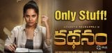 anasuya-only-factor-kathanam