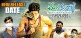 arvind-krishna-mana-kurralle-gets-new-release-date