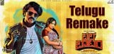 Kannada-film-Bell-Bottom-remake-in-Telugu