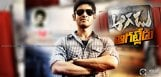 maheshbabu-ntr-n-pawan-fans-war-on-aagadu-teaser