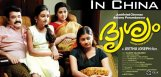 malayalam-drishyam-china-release