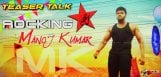 manchu-manoj-current-teega-first-look-teaser-talk