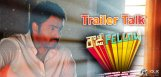 nara-rohit-rowdy-fellow-movie-trailer-talk
