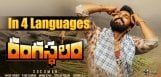 rangasthalam-dubbed-in-other-languages-