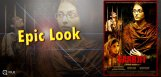 sarbjit-first-look-gets-appreciation