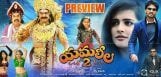 sv-krishna-reddy-yamaleela-2-preview