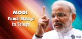 telugu-movie-dialogs-to-come-on-narendra-modi