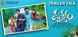 telugu-movie-drushyam-theatrical-trailer-talk