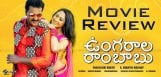 Ungarala-Rambabu-Review-and-Ratings