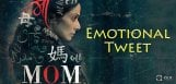 kona-venkat-tweets-on-sridevi-film-mom