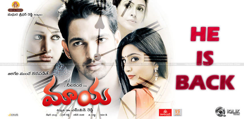 neelakanta-maaya-movie-first-look-launched
