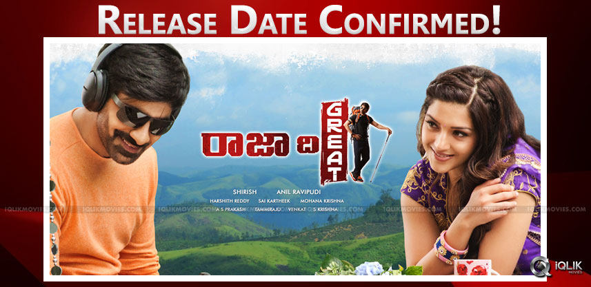 raja-the-great-release-date-out