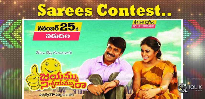 jayammunischayammuraa-sarees-contest-details