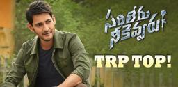 sarileru-neekevvaru-trp-rating-second-time-telecast