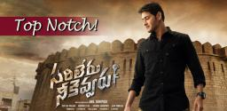 Mahesh Babu's Film Creates Sensation Again