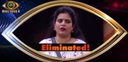 Exclusive: Karate Kalyani Eliminated From Bigg Boss House