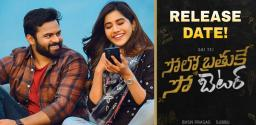 Vaikunta Yekadasi Special: 'Solo Brathuke So Better' Release