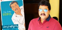 Sunil's Maryada Krishnayya First Look Poster Revealed