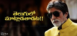 amitabh-to-dub-his-voice-for-telugu-in-sarkar3