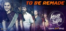anando-brahma-to-be-remade-details