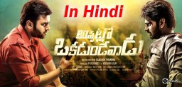 Appatlo-Okadundevadu-hindi-remake