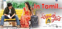 attarintiki-daaredi-tamil-remake-full-details-