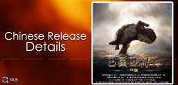 discussion-over-baahubali-chinese-version-release