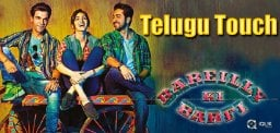bareily-ki-barfi-remake-in-telugu-by-kona