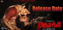 bhairavageetha-got-a-release-date