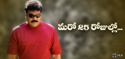 chiranjeevi150-film-teaser-on-august22