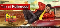 tamil-movie-eli-updates-and-release-date