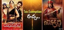 -tax-exemption-gpsk-rudramadevi