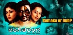 geetha-arts-to-remake-or-dub-kannada-film