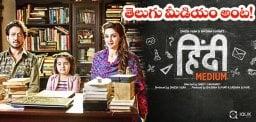 lagadapati-sridhar-to-remake-hindimedium-in-telugu