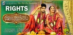 abhishek-pictures-to-release-kalyana-vaibhogame