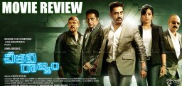 kamal-cheekati-rajyam-movie-review-and-ratings